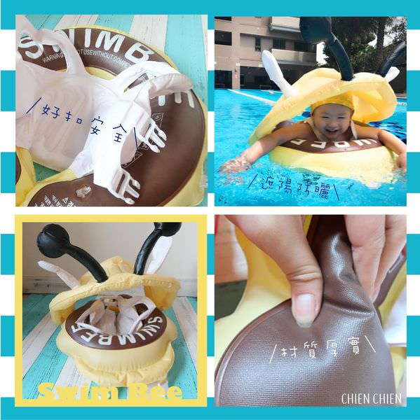 蜜蜂泳圈-01-01.jpg