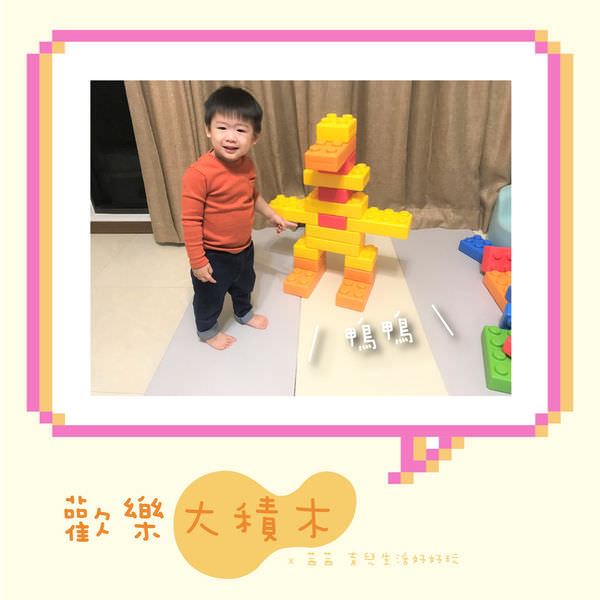 weplay 歡樂大積木-01.jpg