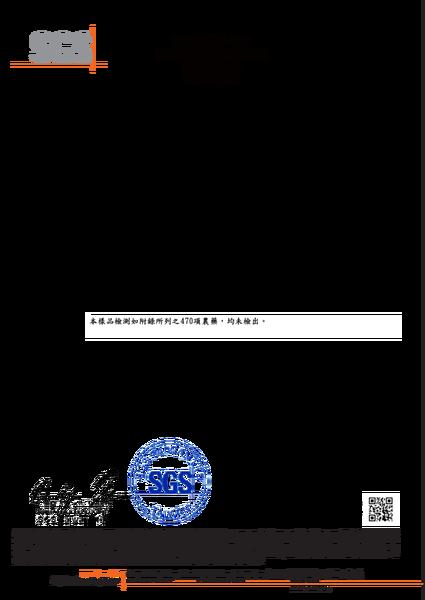 20181009-黑豆杜仲茶-農藥殘留-1.png