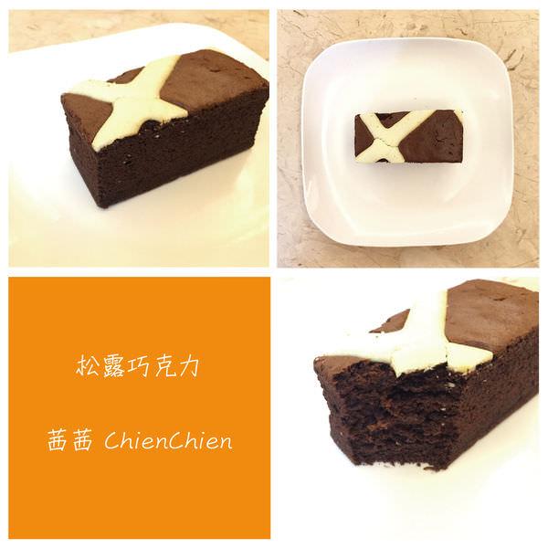 喜憨兒 松露巧克力 試吃組圖-01.jpg