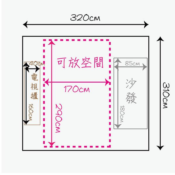 客廳尺寸-01.jpg
