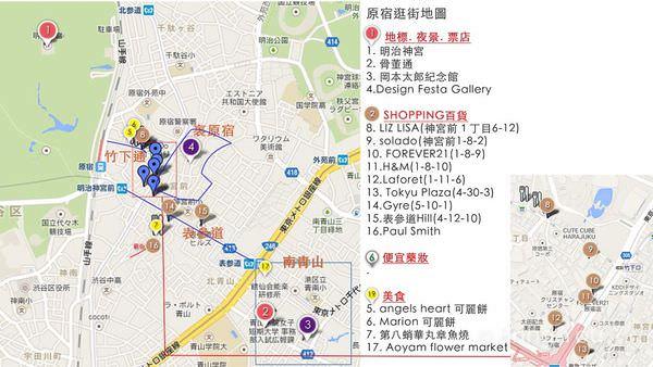 原宿-澀谷-表參道-青山散步地圖.jpg