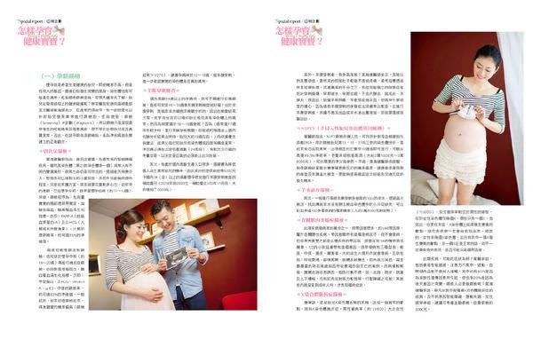 BM-特企--怎樣孕育健康的胎兒-跨頁2-01.jpg