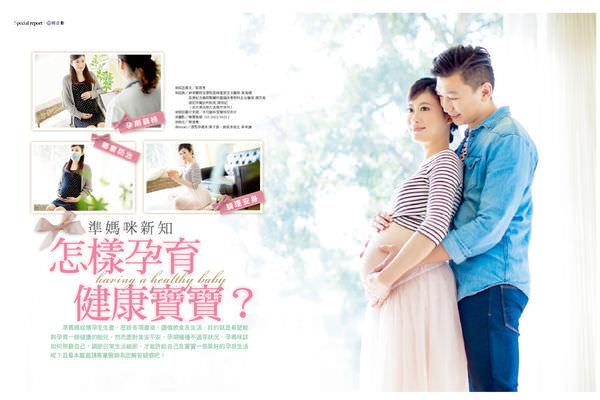 BM-特企--怎樣孕育健康的胎兒-跨頁1-封面.jpg